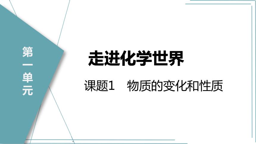 【人教九上化学学霸听课笔记】课题1 第2课时 物理性质和化学性质(32张ppt)