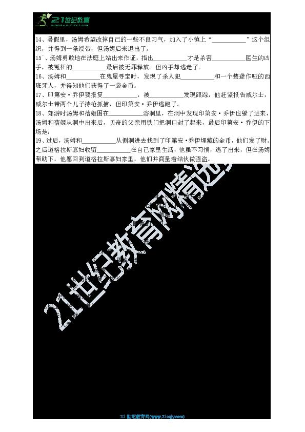 2019统编版六年级上册必读书目考察:《汤姆索亚历险记》(填空、选择及答案)