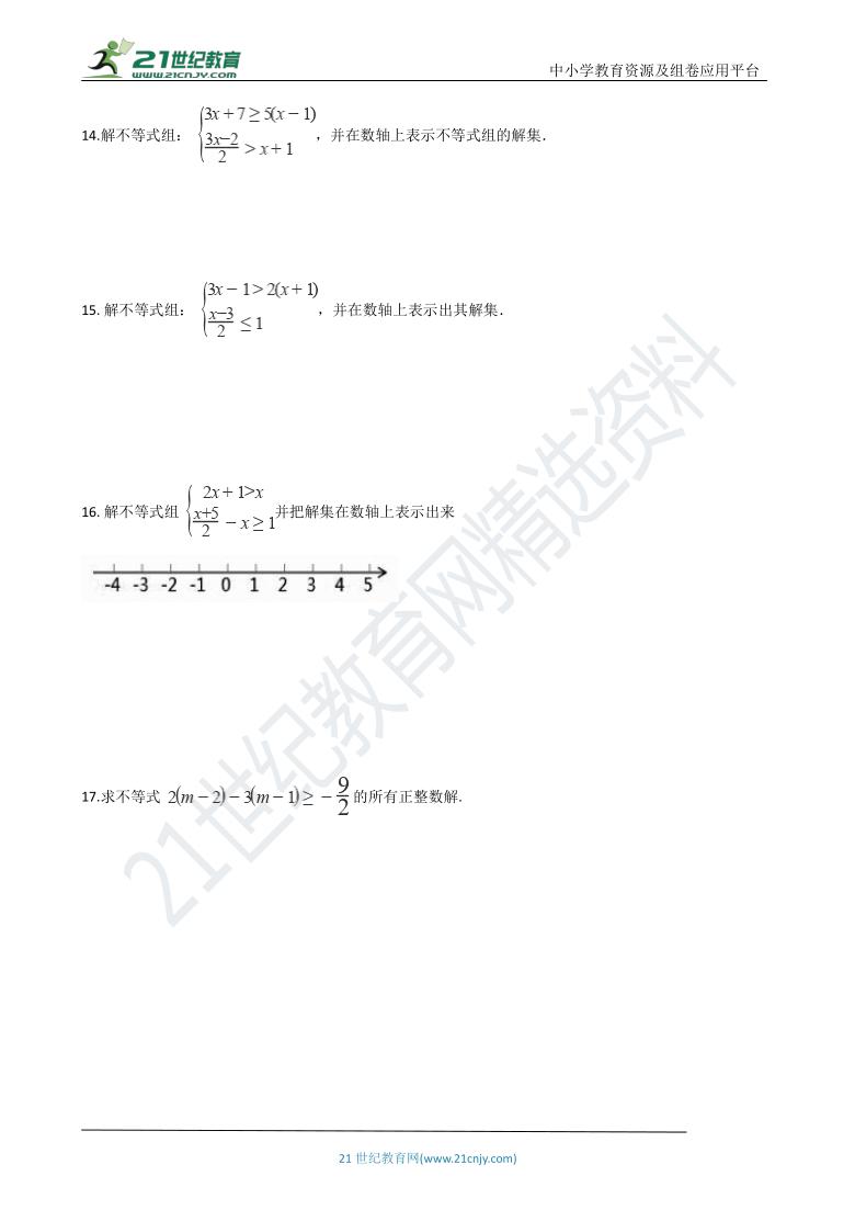 2.3 不等式的解集一课一练(含解析)