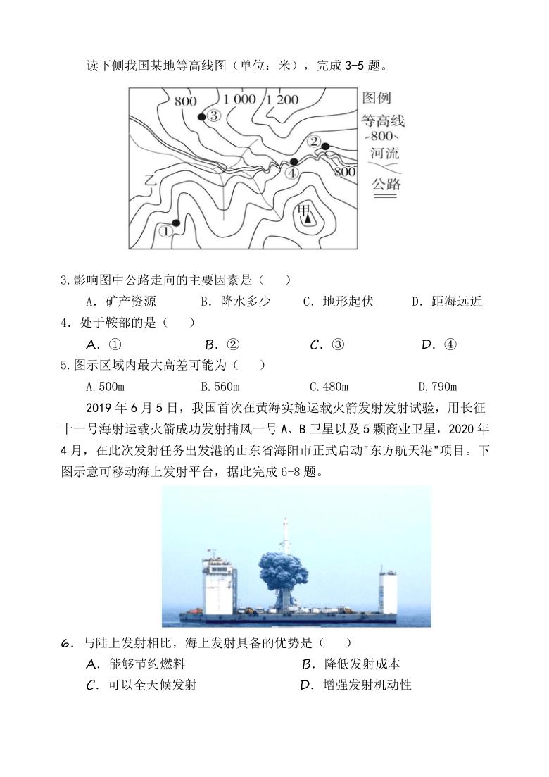 吉林省吉林市第二中学2020-2021学年高二下学期期末考试地理试题(Word版含答案)