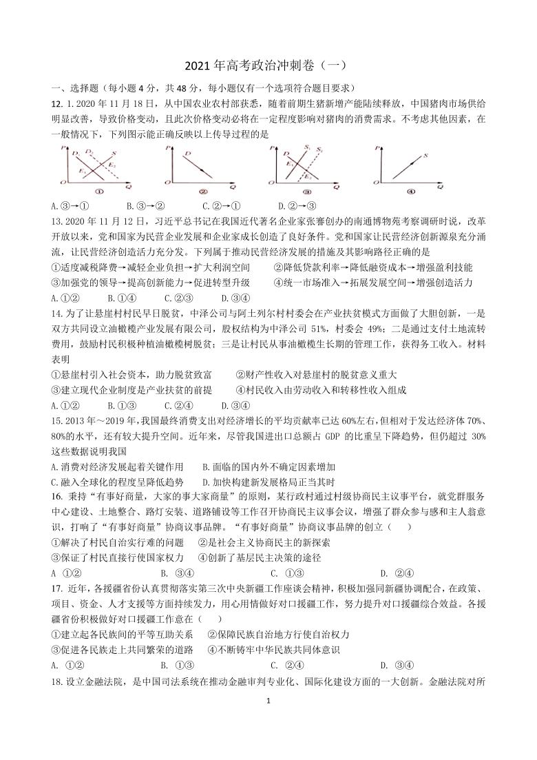 广西上思县上思中学2021届高三高考政治冲刺卷(一)Word版含解析