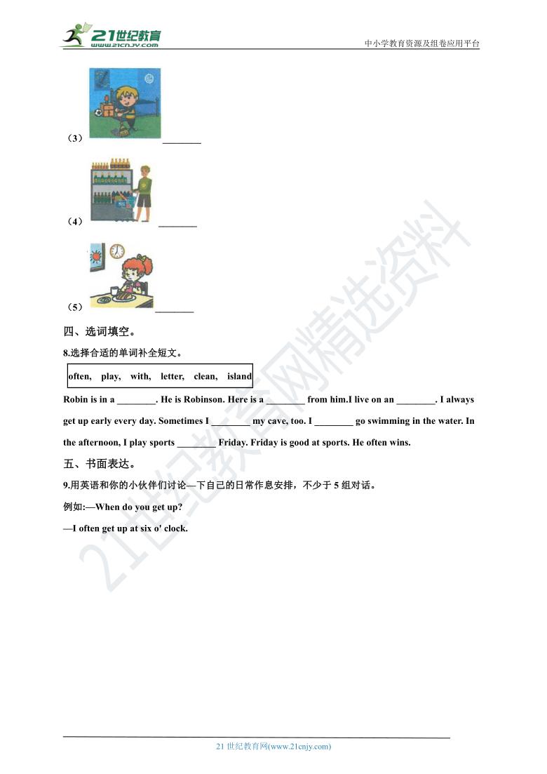 Unit 1 My day Part C 同步练习(含答案)