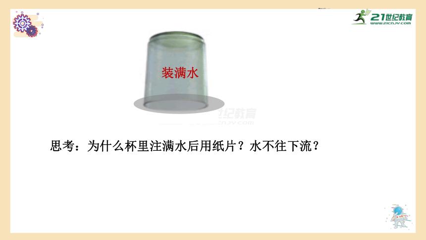 粤沪版初中物理八年级下册 8.3 大气压与人类生活(共37页ppt)