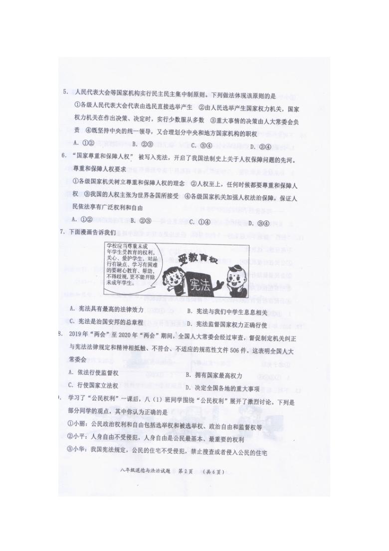 陕西省渭南市2020-2021学年八年级道德与法治下册期中考试题(扫描版含答案)