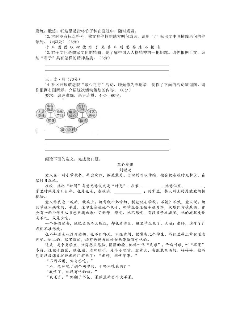 山西太原市2021年初中毕业班综合测试语文试卷(含答案)