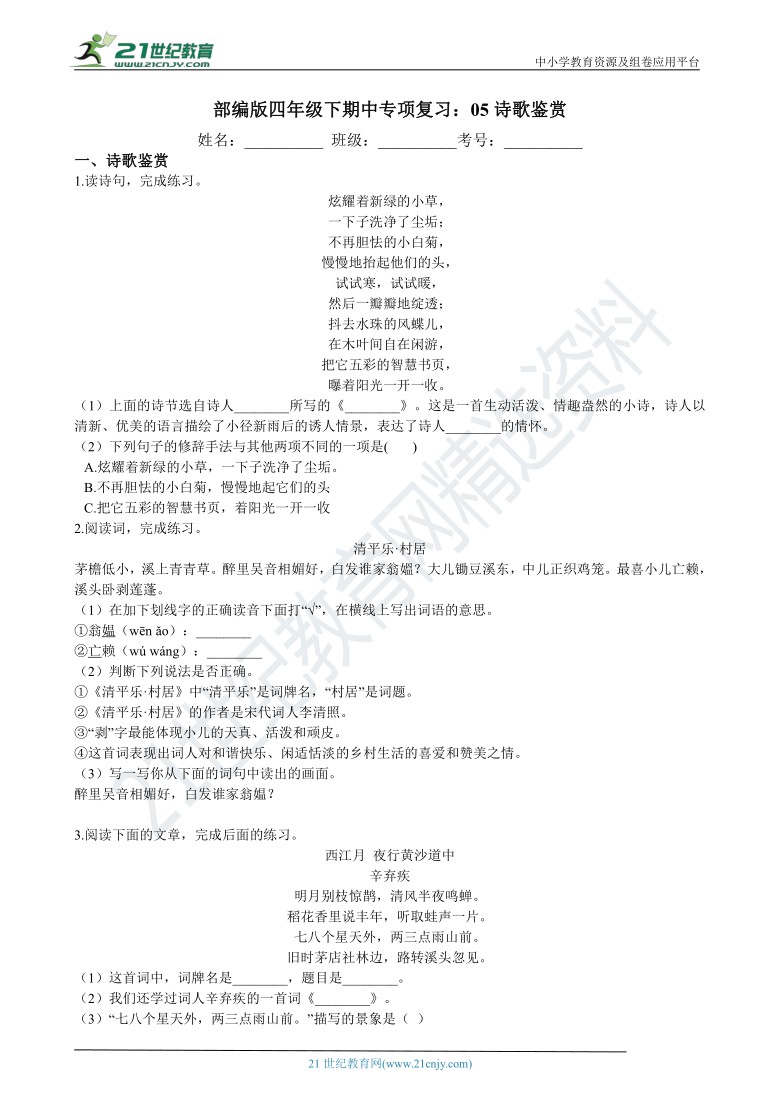 部编版四年级下期中专项复习:05诗歌鉴赏 练习(含答案)