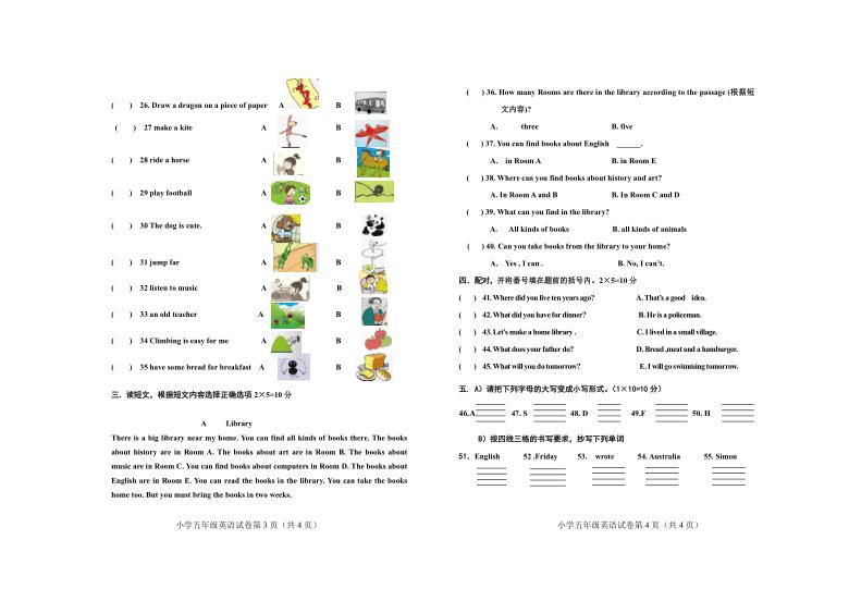 外研版(三年级起点)英语五年级下册期末质量检测卷 ( 含听力书面材料及答案 无音频)