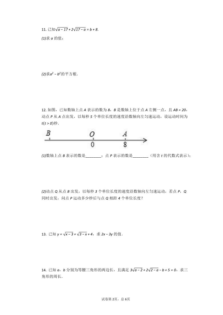 人教版八年级数学下册同步练习16.1《二次根式》(Word版 含答案)