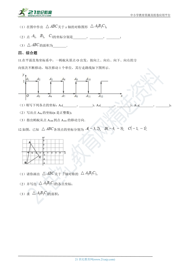 初中数学人教版七年级下学期专题复习:05 平面直角坐标系(含解析)