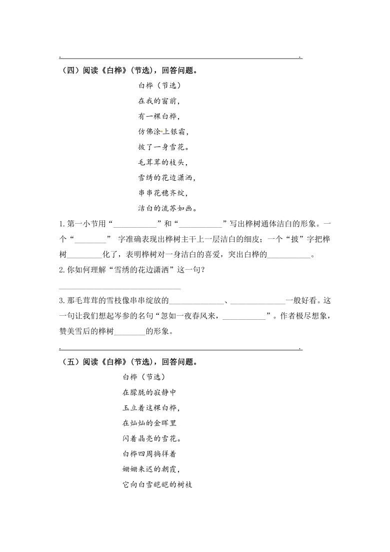 2021年部编版语文四年级下册第三单元课内外阅读检测名师汇编(含答案)