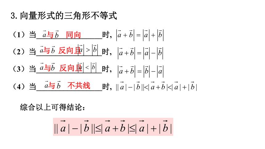 6.2.2 向量的减法运算课件(共23张PPT)-2020-2021学年高一下学期数学人教A版(2019)必修第二册