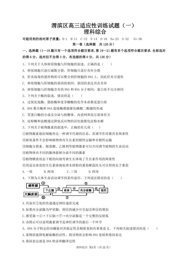 陕西省宝鸡市渭滨区2021届高三下学期4月高考适应性训练(一)理科综合试题 Word版含答案