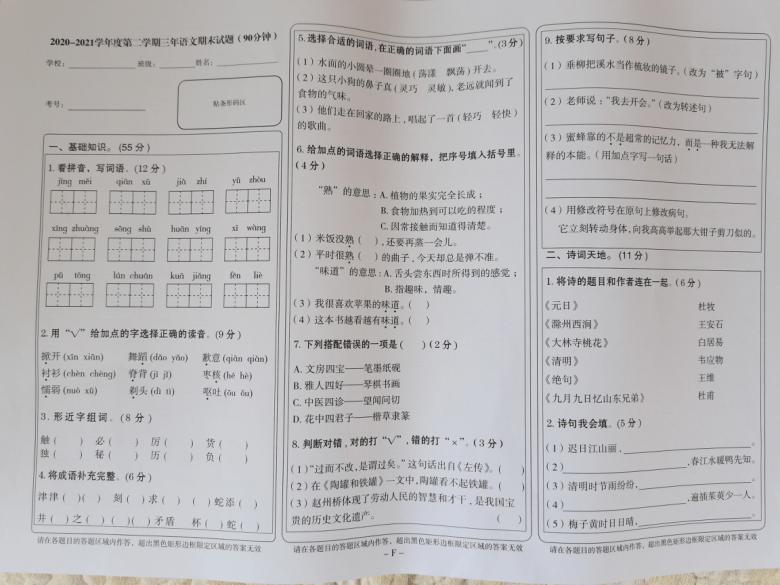 吉林省通化市辉南县2020-2021学年第二学期三年级语文期末试题 (图片版,无答案)