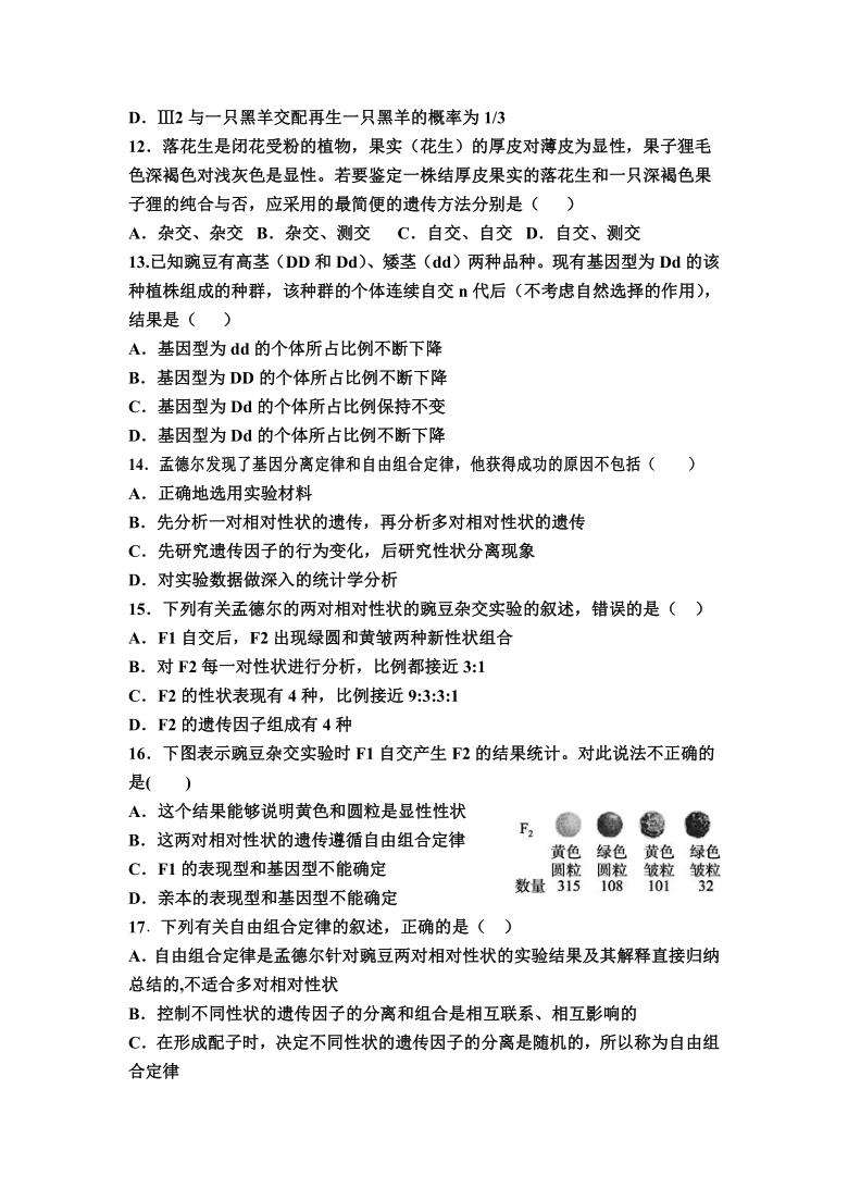 内蒙古通辽市科左中旗实验高中2020-2021学年高一下学期6月月考生物试题 Word版含答案