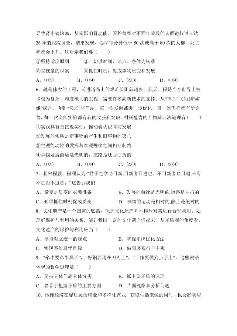内蒙古自治区乌兰察布市集宁区2020-2021学年高二下学期期中考试政治试题 Word版含答案