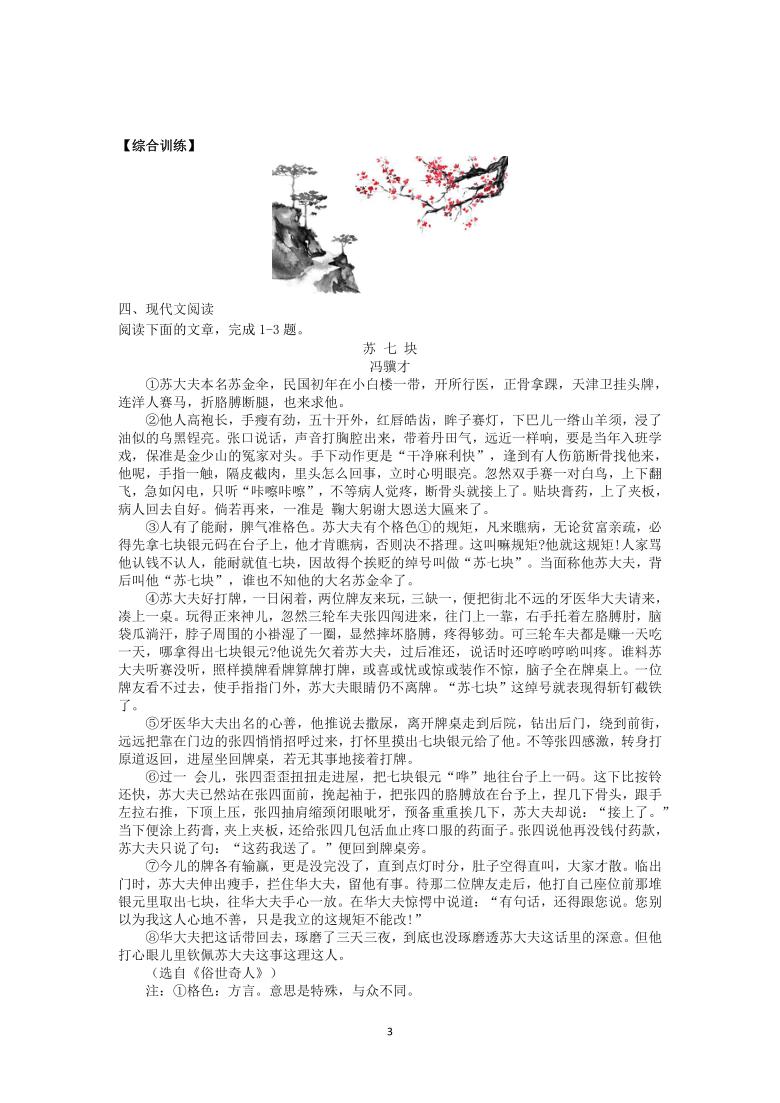 2022届高三语文课时作业本(第256练)(含答案)