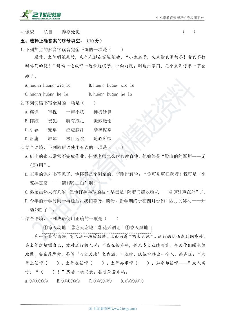 人教统编版五年级语文下册名校精选精练 期中高分冲刺提升卷(二)(详细解答)