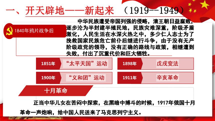 中国共产党史课件《重温百年征程,赓续红色精神》52张PPT