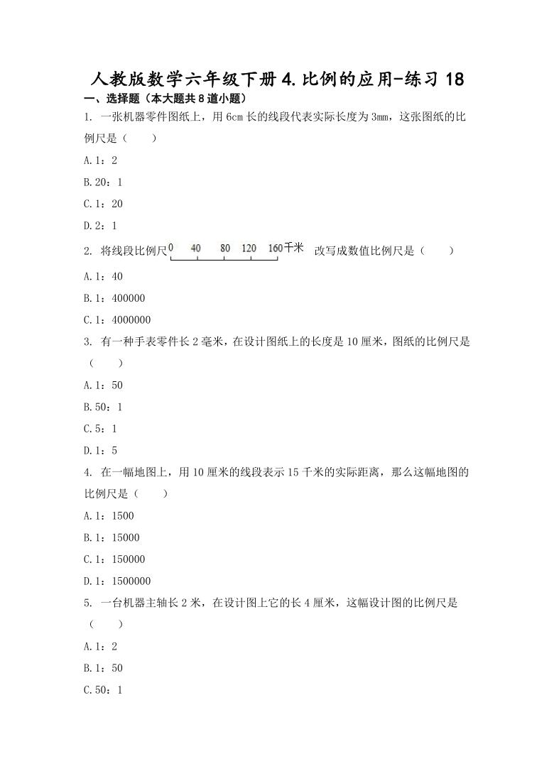 人教版数学六年级下册4.比例的应用-练习18   无答案