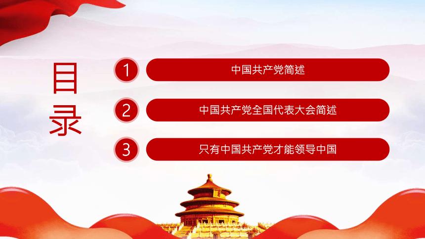 庆祝中国共产党建党100周年 课件(33ppt)