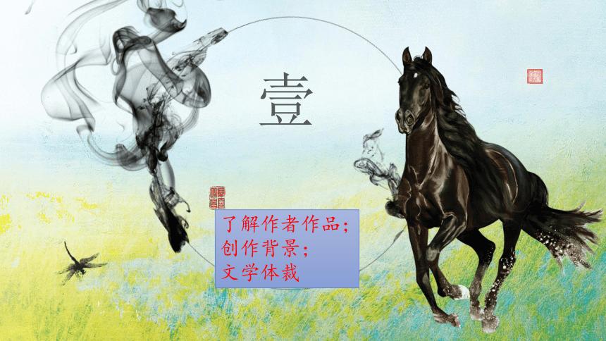 23*马说 课件(幻灯片30张)