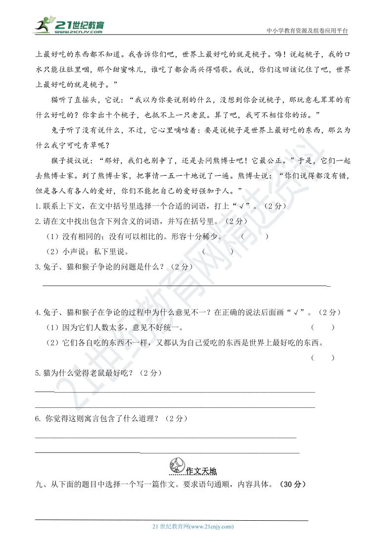 人教统编版三年级语文下册 名校精选精练 期中高分冲刺提升卷(二)(含答案)