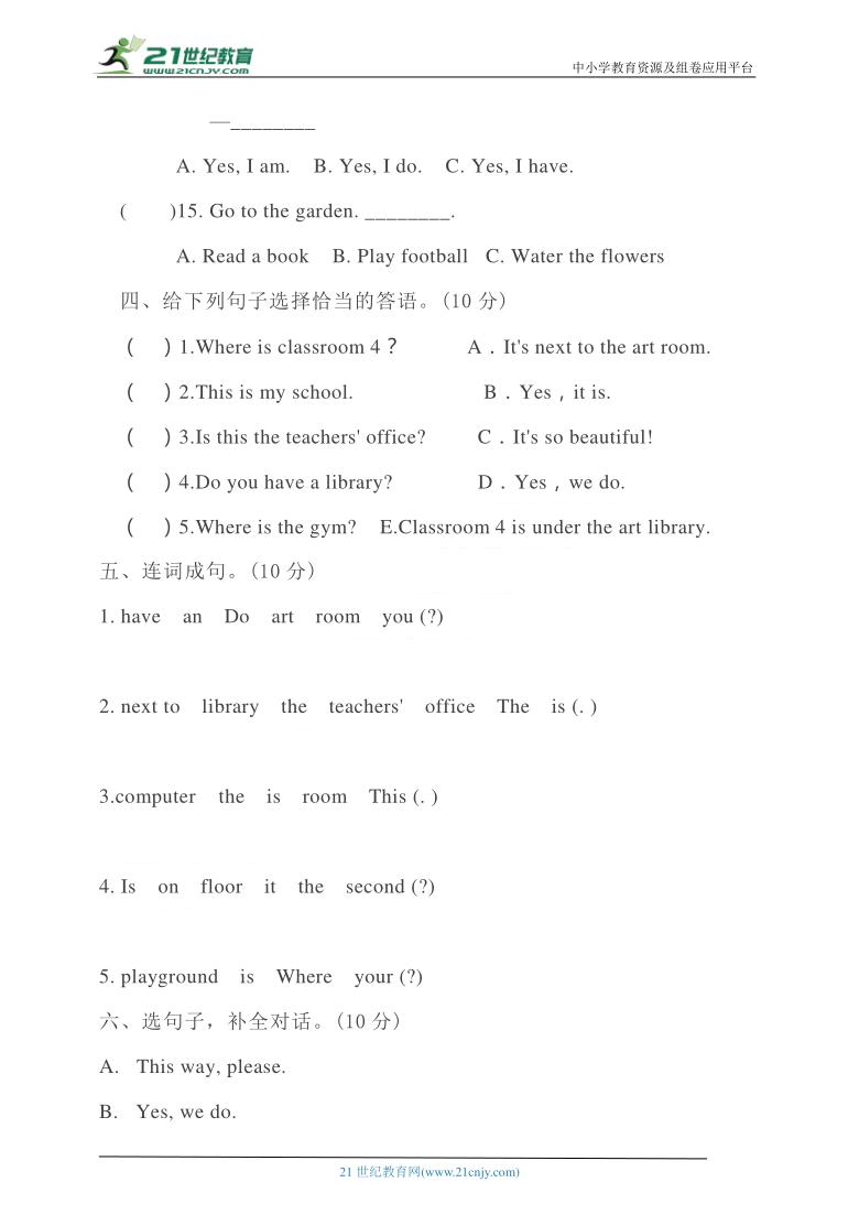 人教PEP四年级下册英语Unit 1 My schoo单元测试题(含答案,无听力)