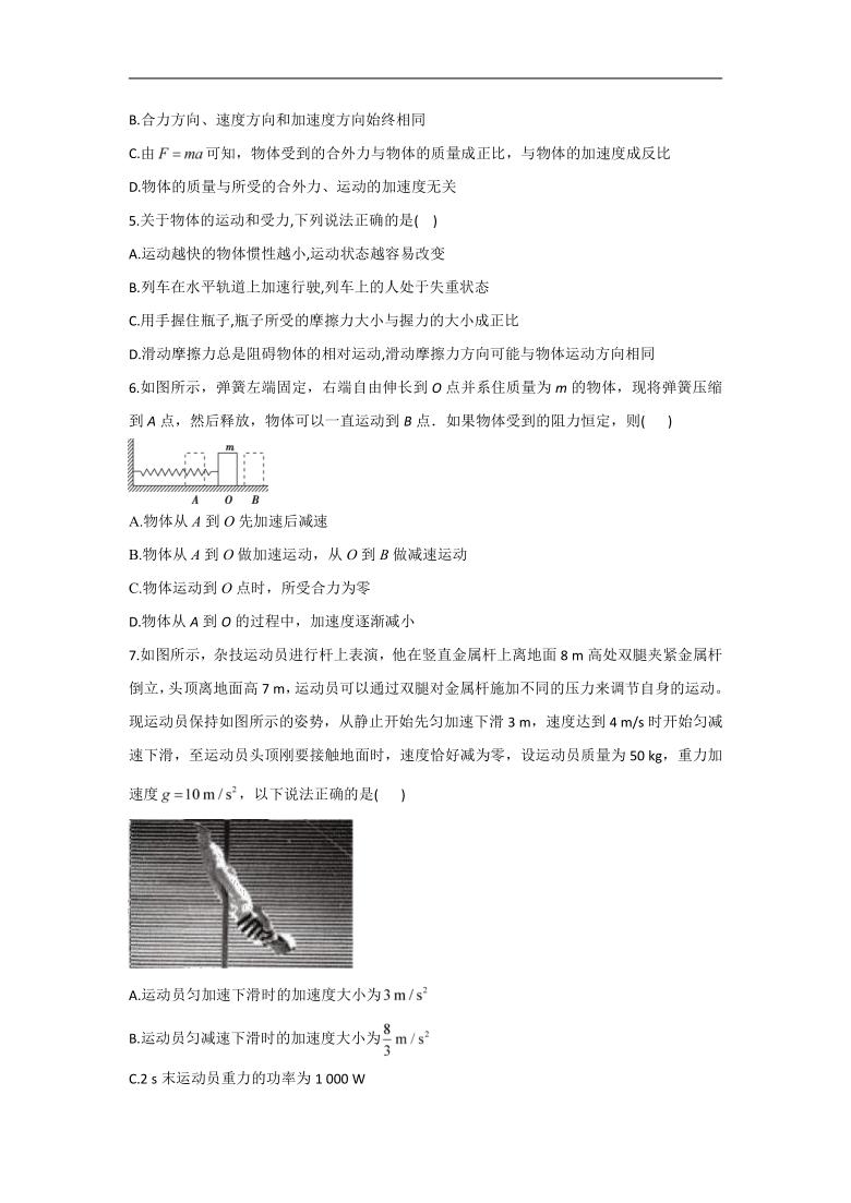 【新课标全国卷】专题三 牛顿运动定律__2022届高考物理考点剖析精创专题卷word版含答案