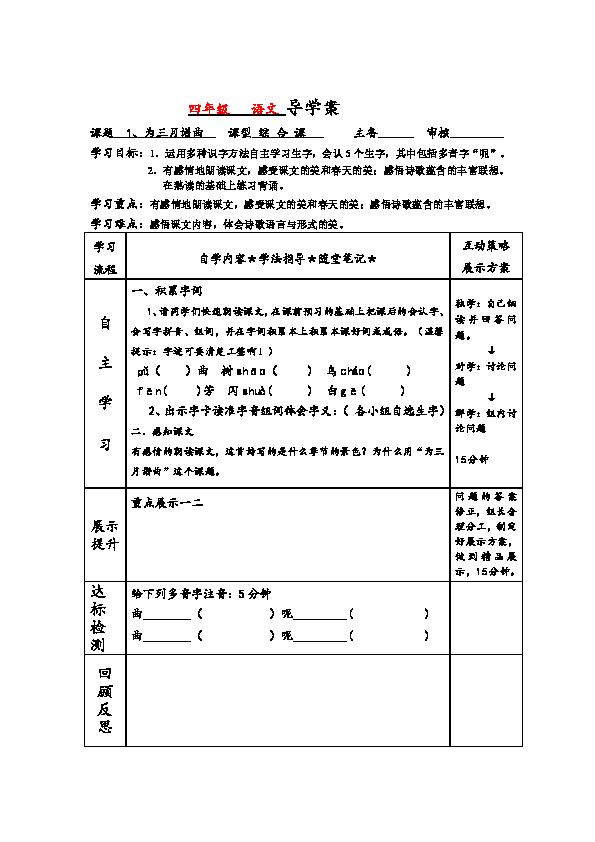 语文四年级下语文A版1.1《为三月谱曲》导学案
