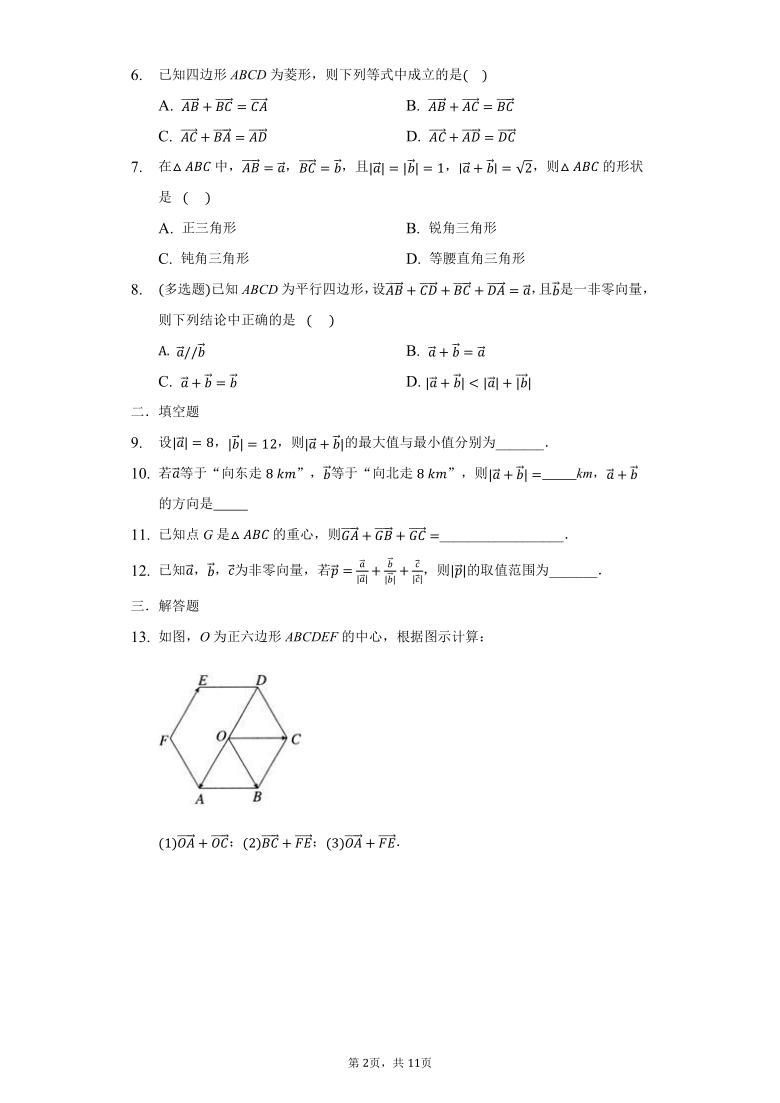 2020-2021学年高一数学人教A版(2019)必修第二册6.2.1 向量的加法运算同步练习(Word含解析)