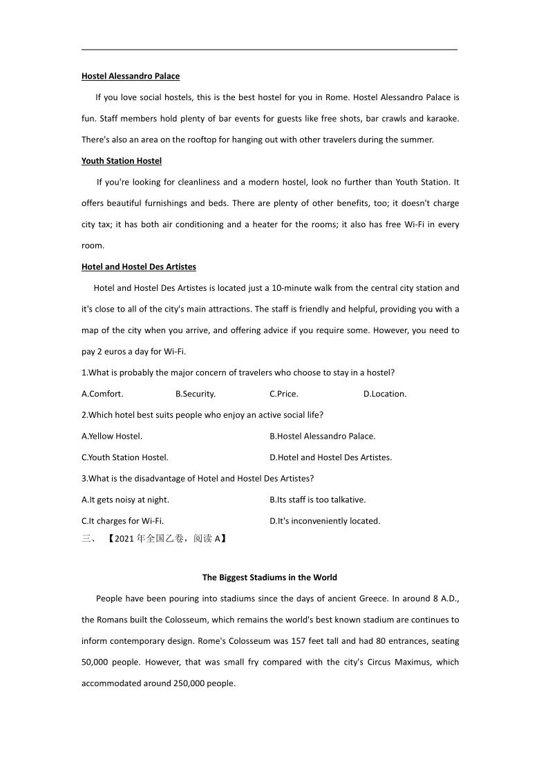 2021年高考英语真题模拟试题专项汇编 1 阅读理解 广告布告类(含答案与解析)