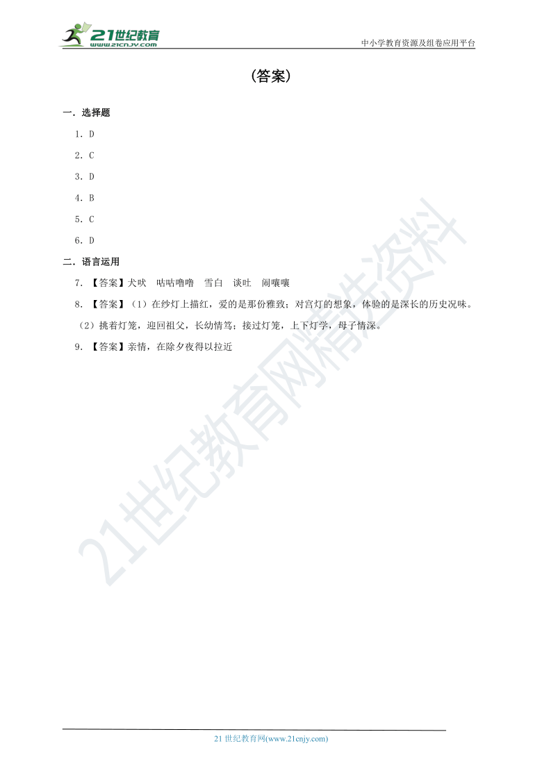 4 《灯笼》同步练习(含答案)