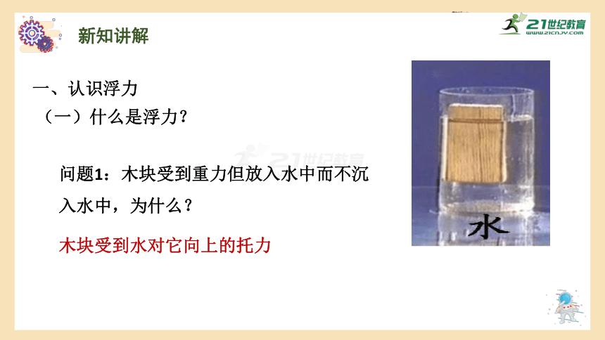 9.1  认识浮力(1)课件(39张ppt)