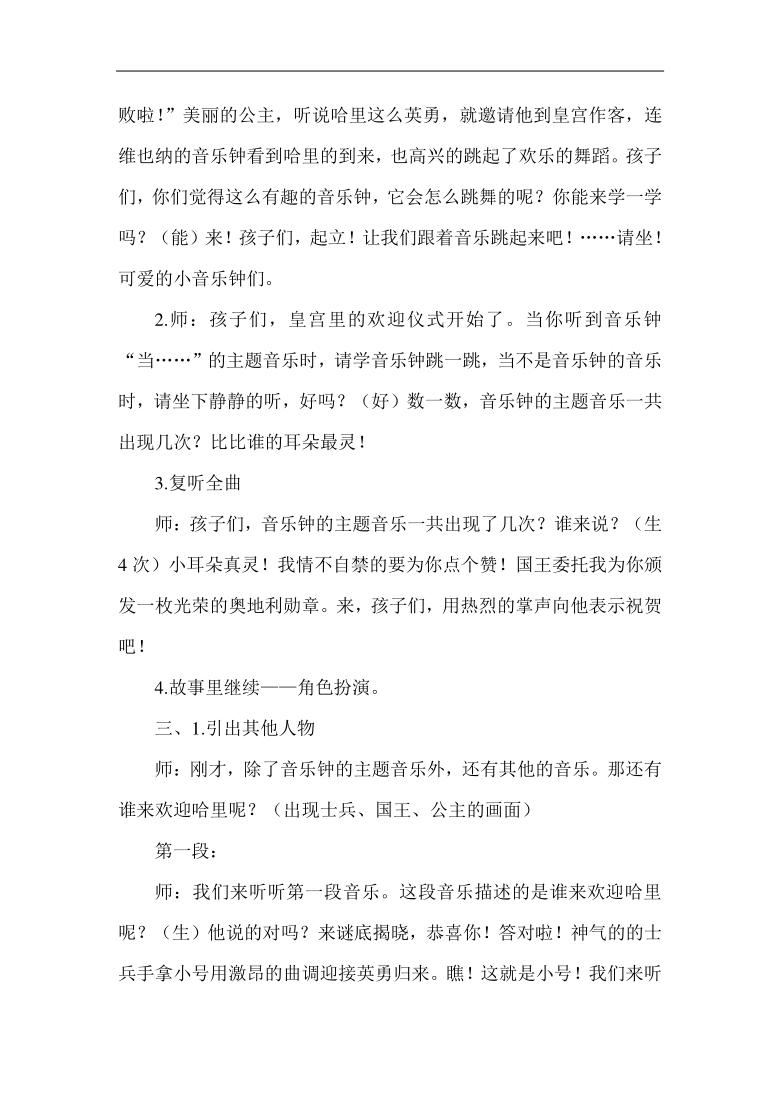 湘文艺版三年级音乐下册第8课《(听赏)维也纳的音乐钟》教学设计