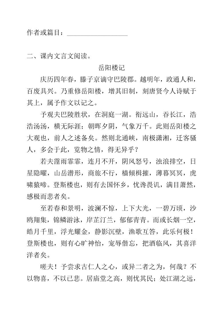 2021年中考考前冲刺?古诗文每日自测19(word版含答案)