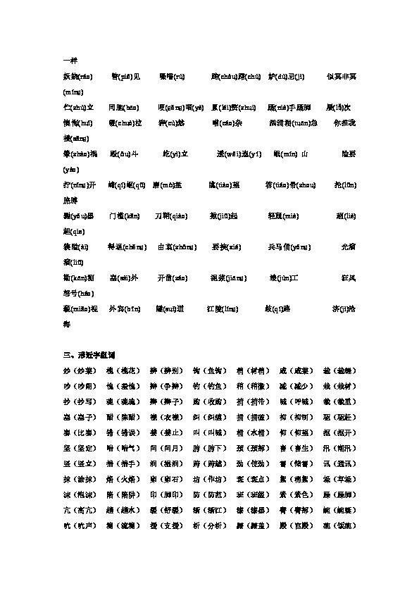 五年级下册语文【教材梳理】专项部分-字词-冀教版
