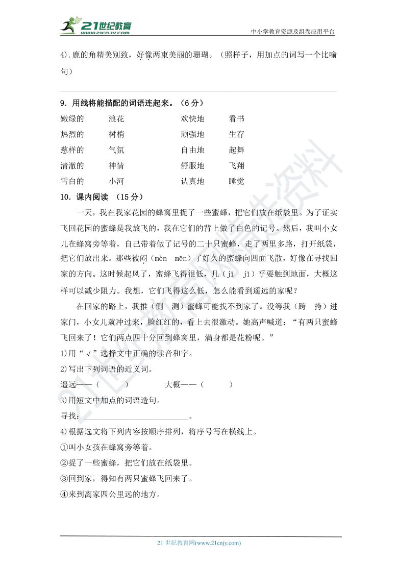 部编版一年级语文下册期中综合测试卷B(含答案)
