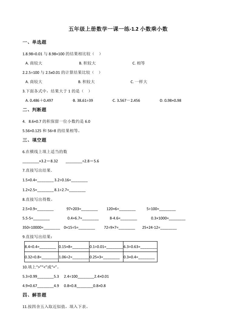 五年级上册数学一课一练-1.2小数乘小数 西师大版(2014秋)(含答案)