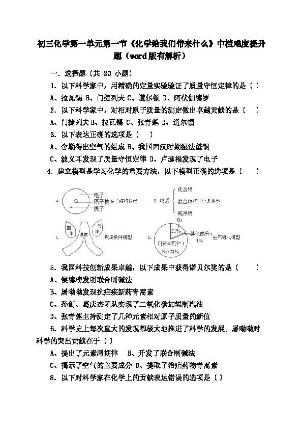 2020年秋沪教版九年级上册化学同步练习