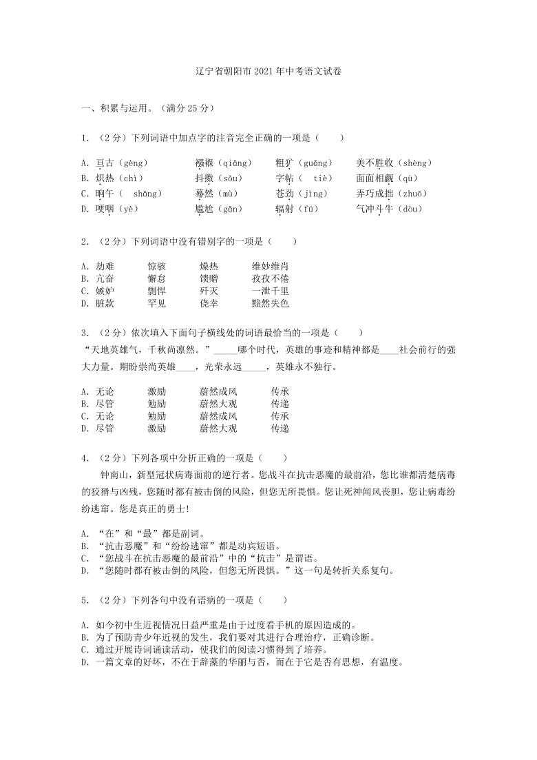 2021年辽宁省朝阳市中考语文试卷(WORD版,含答案)