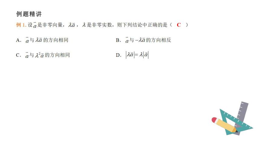 第二讲:平面向量数乘运算与数量积课件-2020-2021学年高一下学期数学人教A版(2019)必修第二册(29张PPT)