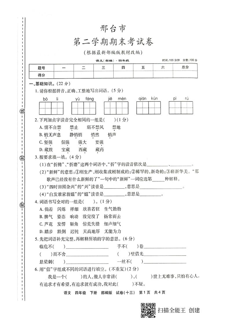 2020-2021学年邢台市第二学期四年级语文期末考试卷(PDF版  无答案)