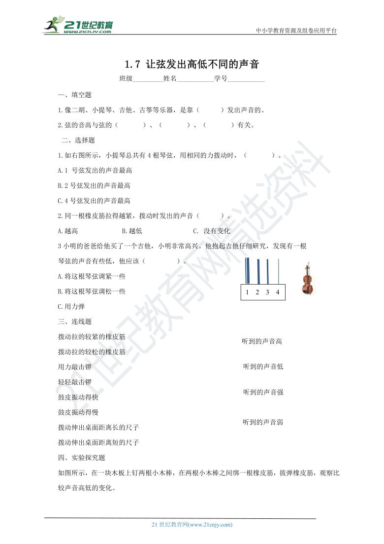 1.7 让弦发出高低不同的声音同步练习(含答案)