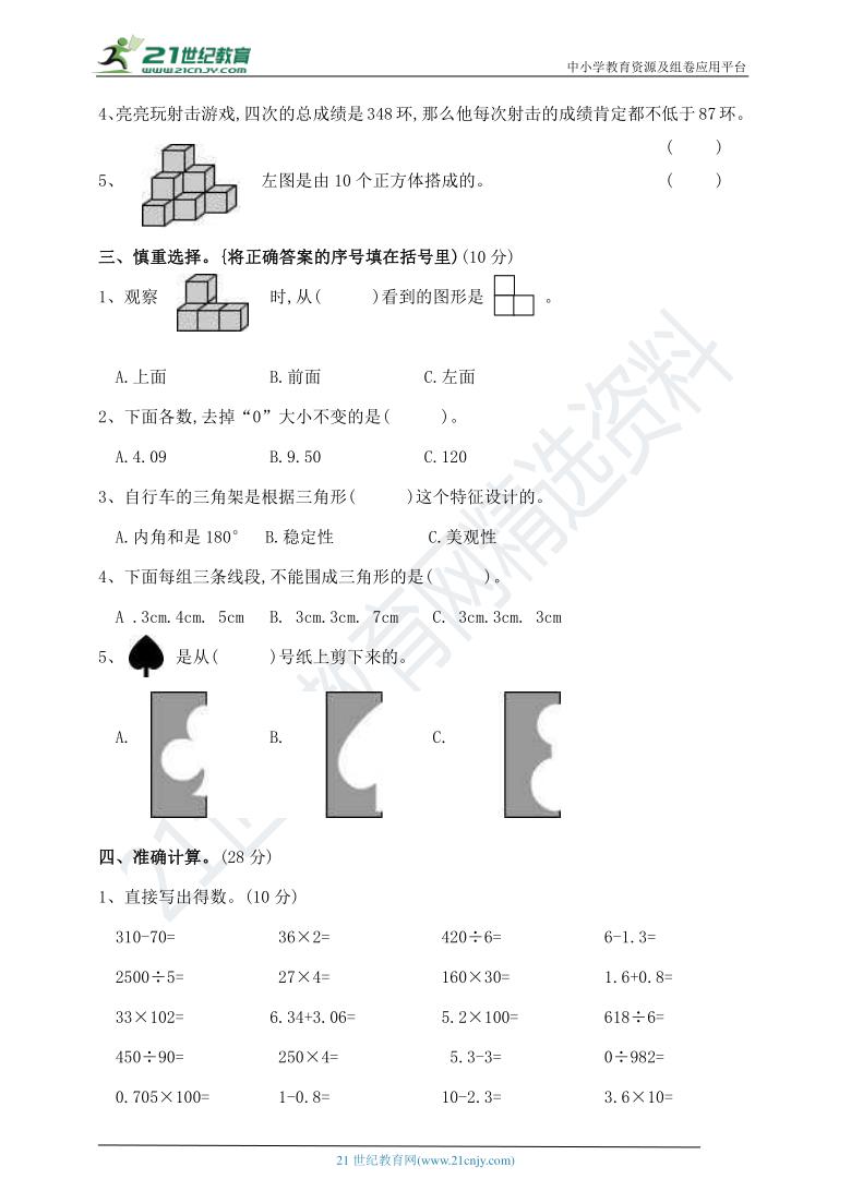 人教版四年级数学下册期末测试卷(含答案)