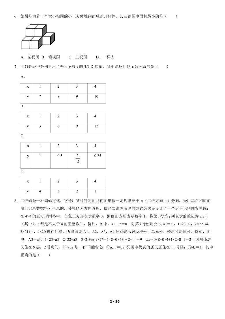 2021年北京市燕山九年级一模数学试题(word版 含答案)