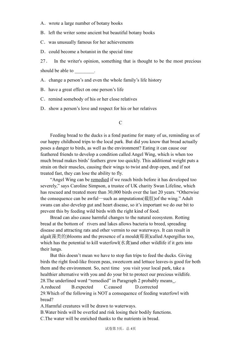 浙江省溫嶺市之江高中2020-2021學年高二下學期期中考試英語試題 Word版含答案(無聽力部分)