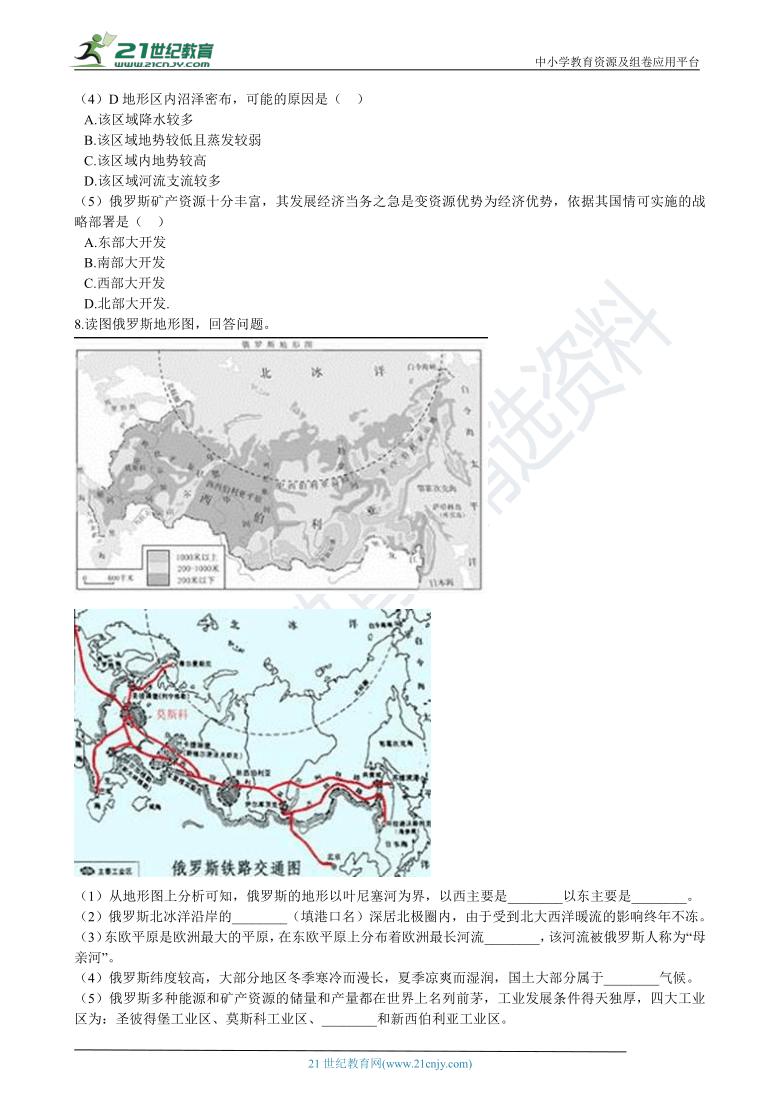 8.2俄罗斯 同步测试(含解析)
