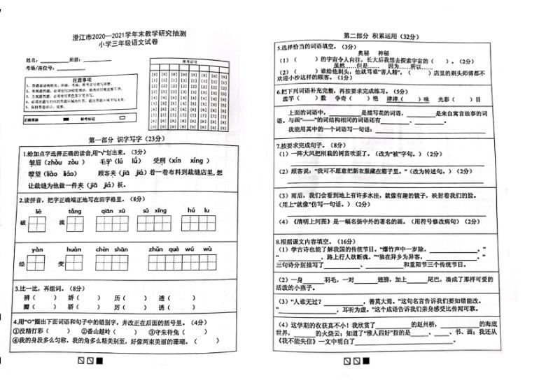 云南省澄江市2020-2021学年第二学期三年级语文期末测试卷(扫描版,无答案)