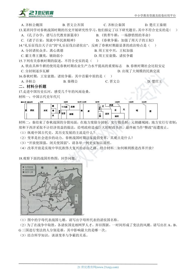 1.2.2《诸侯争霸与社会变革》同步试卷(含解析)