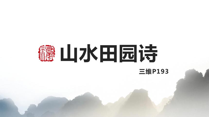 2022届高考复习——山水田园诗和即事(景)抒怀诗 课件(44张PPT)